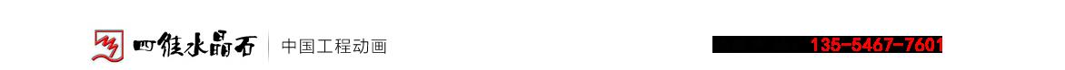 武汉四维水晶石动画科技有限公司