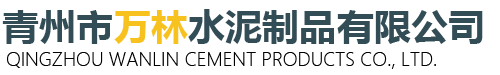 青州市万林水泥制品有限公司