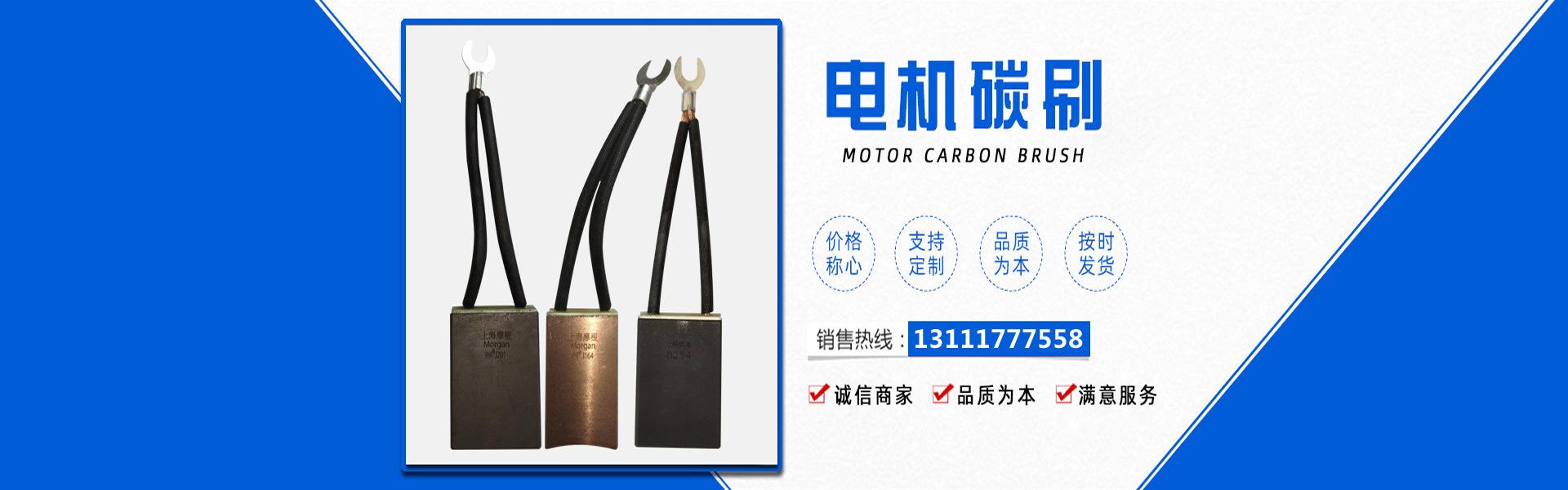 电机碳刷厂家