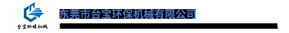 东莞市台宝环保机械有限公司