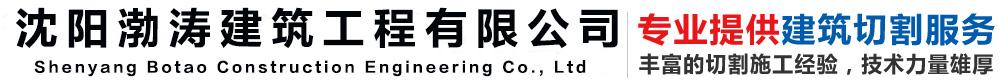沈阳渤涛建筑工程有限公司