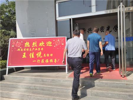 湖南省信息产业集团王佳悦总经理一行莅临我司指导