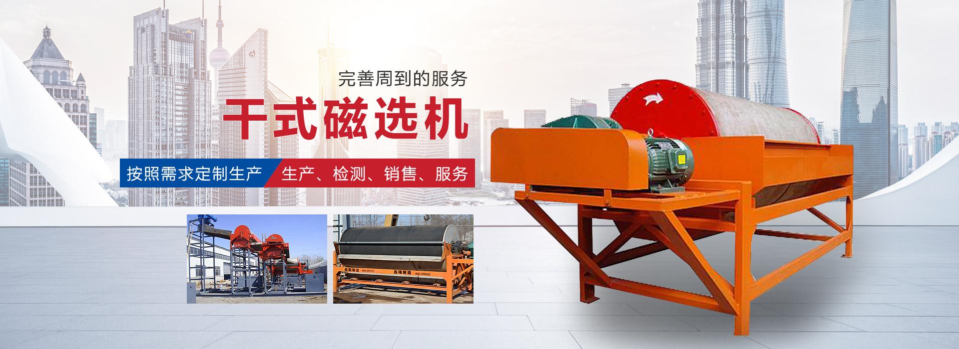 临朐县鑫瑞磁电设备机械厂