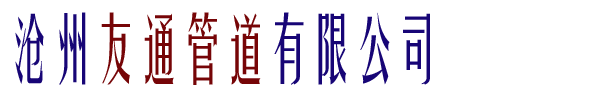 沧州友通管道有限公司官网.