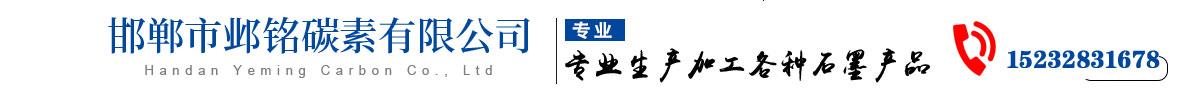 临漳县邺铭碳素贸易有限公司