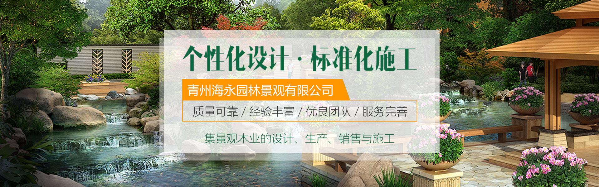 青州海永园林景观有限公司