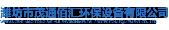 潍坊市茂通佰汇环保设备有限公司