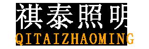 甘肃祺泰照明科技有限公司