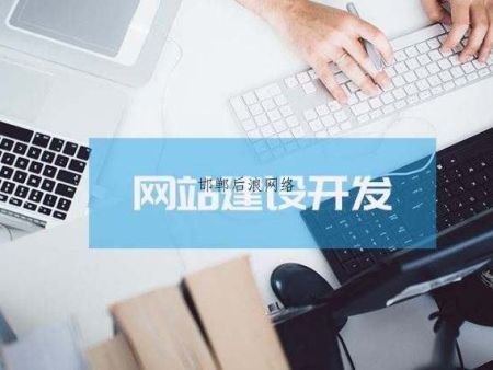 網站建設流程 做網站 邯鄲網絡公司 邯鄲后浪