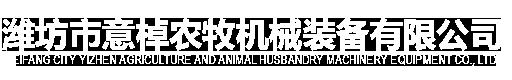濰坊市意棹農牧機械裝備有限公司