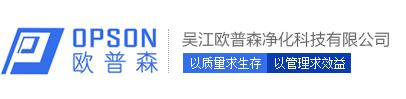 吴江欧普森净化科技有限公司