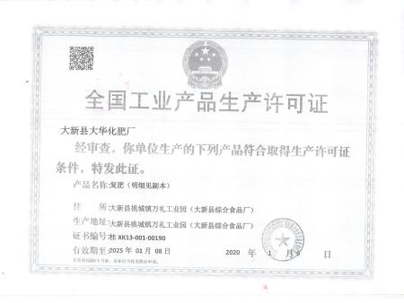 复混肥料生产许可证