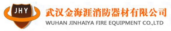 武汉金海涯消防器材有限公司