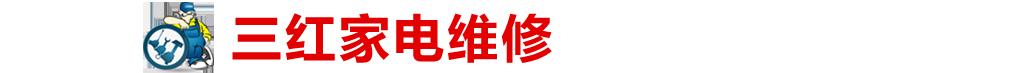 汤阴县古贤镇古贤村三红家电门市