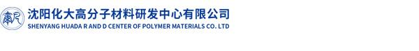 沈阳化大高分子材料研发中心有限公司