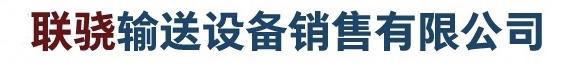 保定聯驍輸送設備銷售有限公司