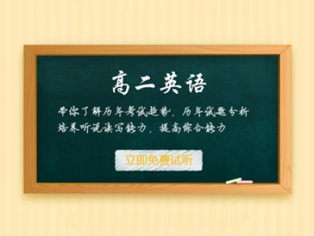 高二-英語