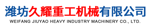 潍坊久耀重工机械有限公司