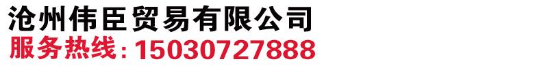 沧州伟臣贸易有限公司【官网】