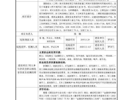 国投闽光(三明)城市资源有限公司