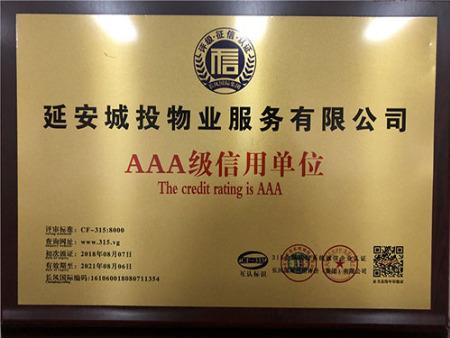 AAA級信用單位榮譽