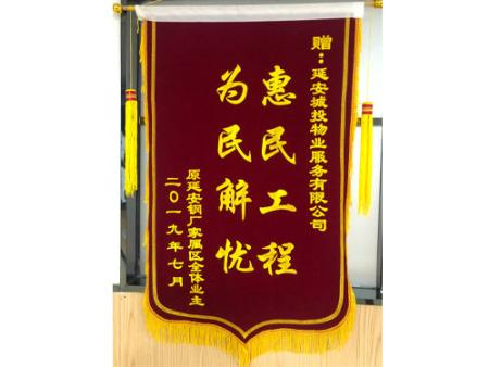 榮譽錦旗(一)