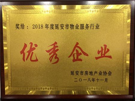 2018年度優 秀企業(一)