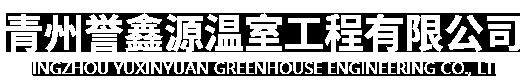 青州誉鑫源温室工程有限公司