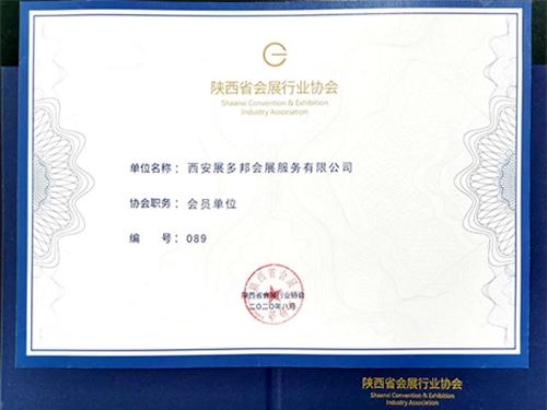 熱烈祝賀西安展多邦會展服務有限公司成為陜西省會展行業協會首批會員單位