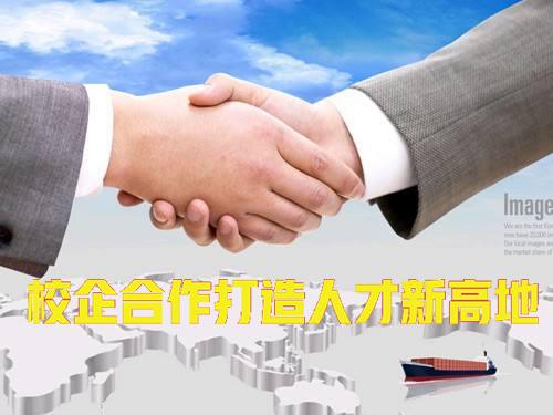 我集团与赤峰工业职业技术学院签订校企合作协议