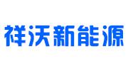 河北祥沃新能源设备有限公司