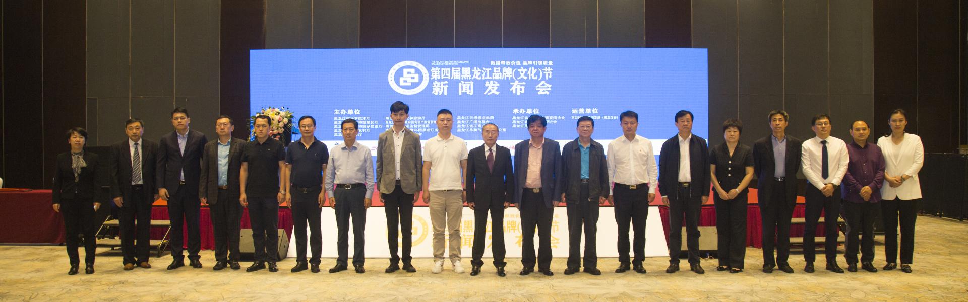 第四届黑龙江万博manbetx客户端苹果(文化)节新闻发布会参会领导合影