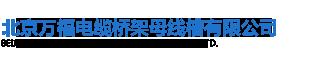 北京万福电缆桥架母线槽有限公司