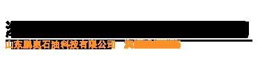 潍坊奥润德新材料科技有限公司