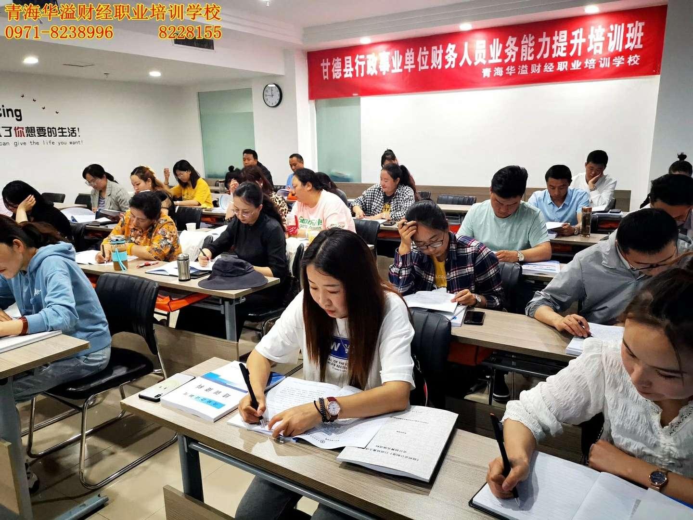 2020年甘德行政行政事业单位财务人员业务能力提升培训班顺利开课