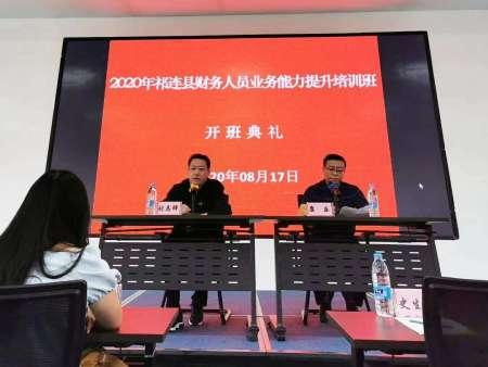 2020年祁连县行政事业单位财务人员能力提升培训班