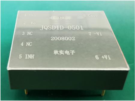 电源模块JQSDID-0501