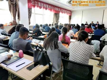三江集团有限责任公司财务人员业务能力提升培训班