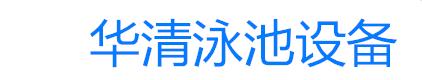 鄭州華清水處理設備有限公司