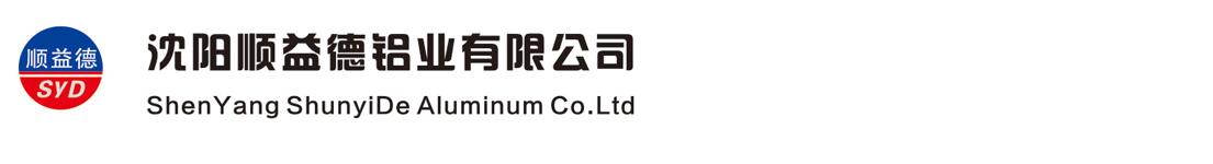 沈陽順益德鋁業有限公司