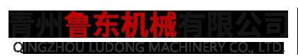 青州鲁东机械有限公司