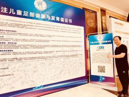 """志德教育协办参与""""2020中国·首届儿童足部健康论坛""""活动"""