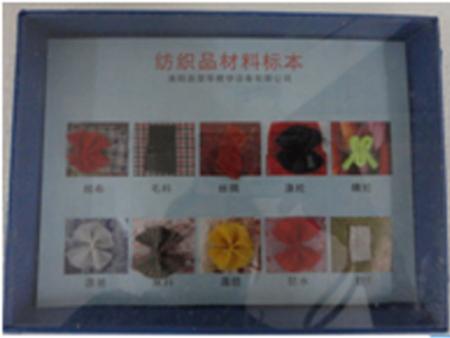纺织品标本