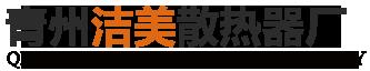 青州洁美散热器厂
