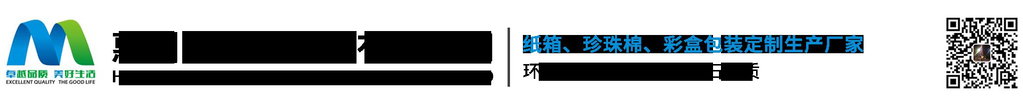 惠州市卓美纸品有限公司