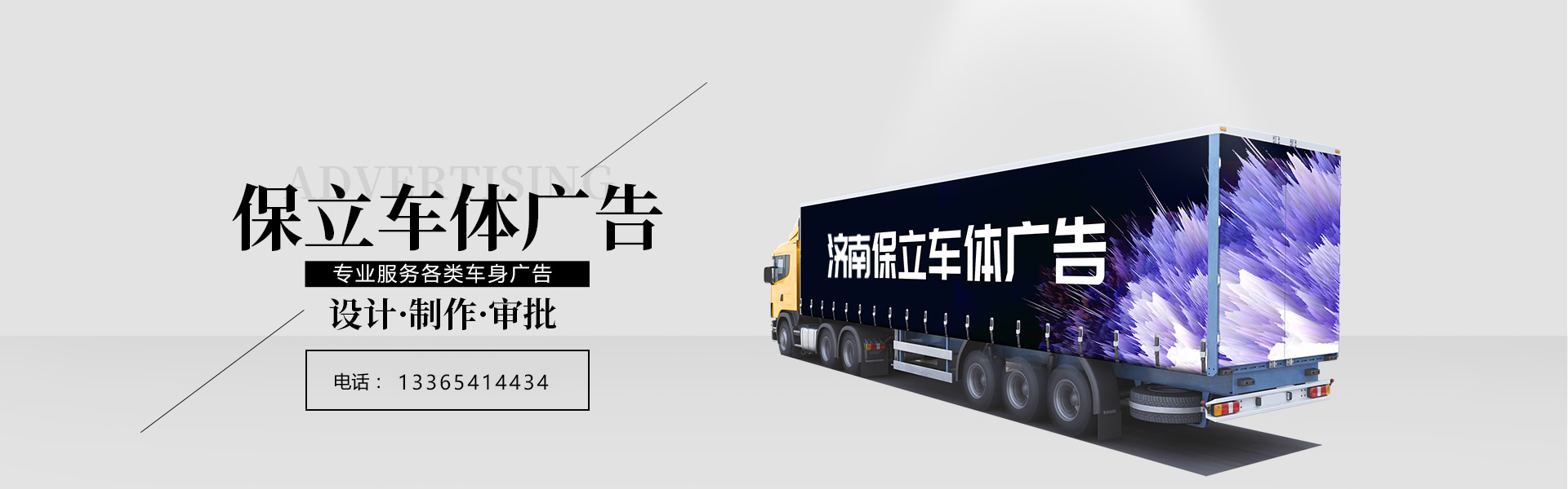 济南车体广告