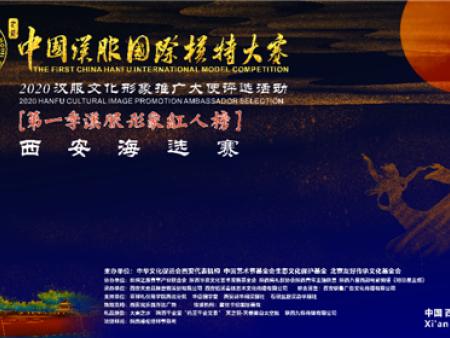 海选启动 | 首届中国汉服模特大赛9.20千赢国际安卓手机下载海选赛盛大启动