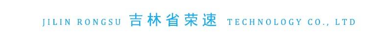 吉林省荣速科技有限公司