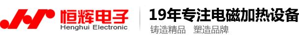郑州恒辉电子技术有限公司
