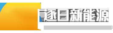 甘肃逐日新能源有限公司